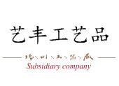艺丰工艺品公司
