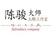 陈骏万博体育下载地址苹果玉雕工作室